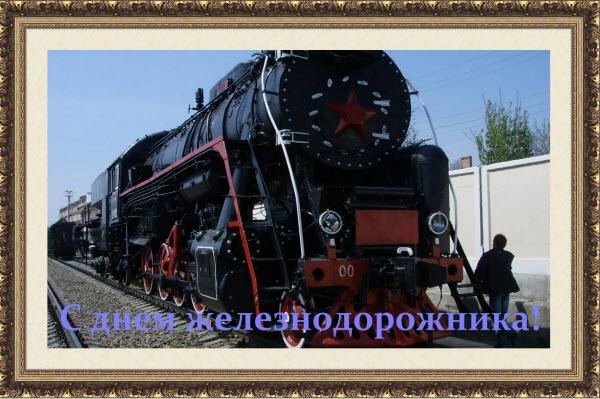 Открытка на день железнодорожника