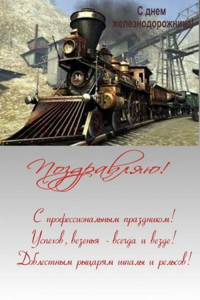 Поздравления ко дню железнодорожника смешные 89
