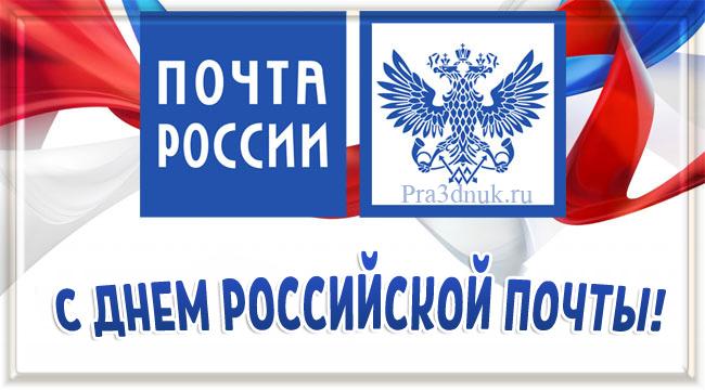 С днем российской почты