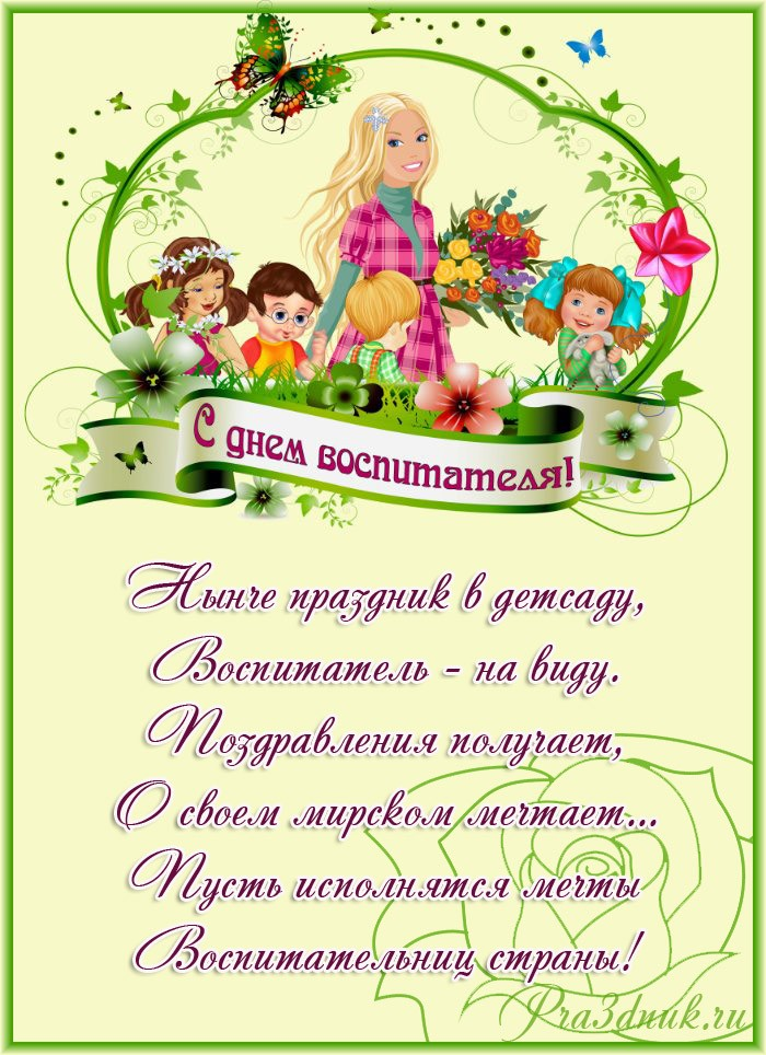 День воспитателя поздравление от родителей открытка