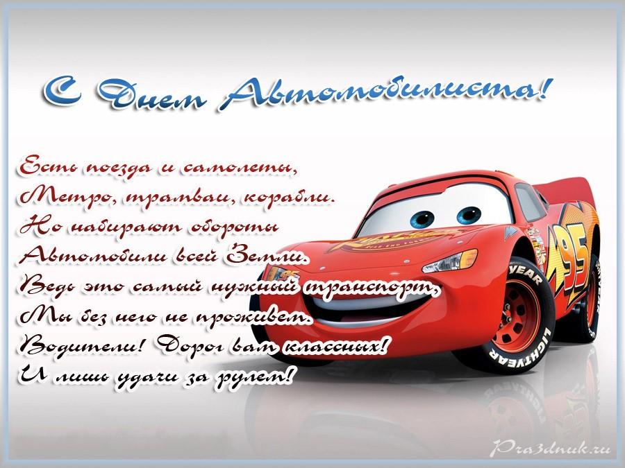 Поздравление с днем автомобилистов