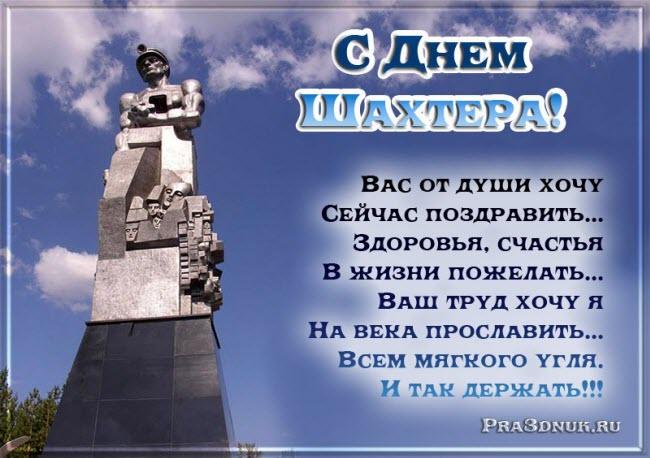 День шахтера открытка своими руками