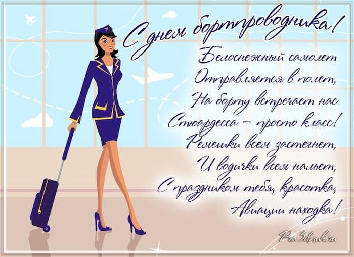 Поздравления с днем рождения работнику аэропорта