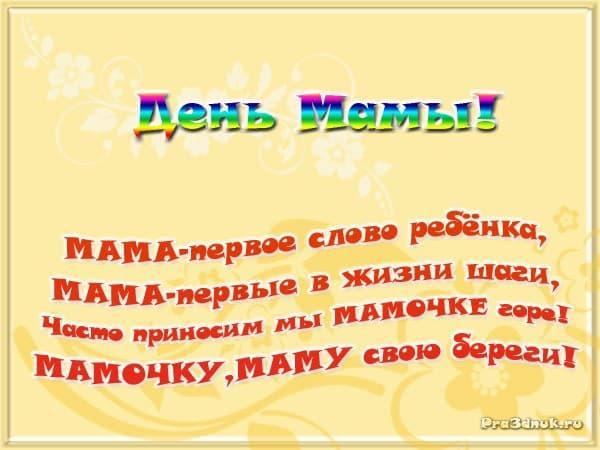 открытка стихи маме