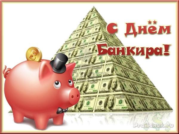 открытка на день банкира