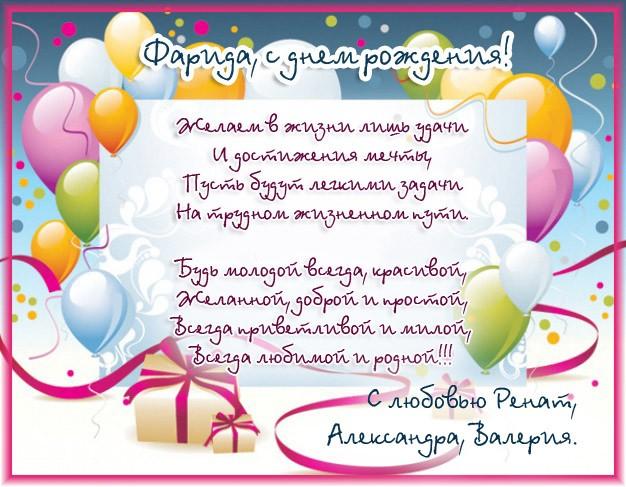 Поздравления с днем рождением с именем фарида