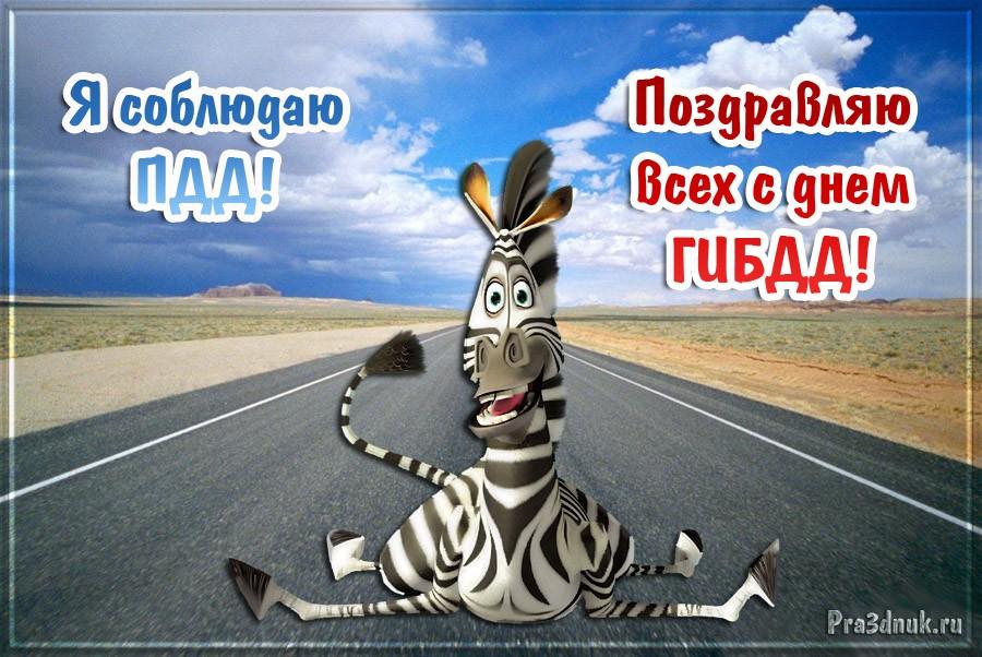 3 июля в России отмечают День ГИБДД: примите искренние ... | 602x900