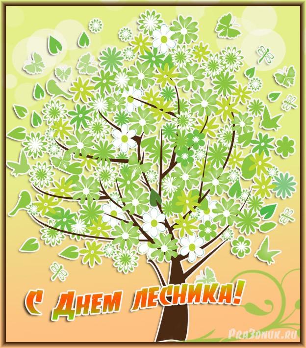 поздравительная открытка лесникам одиозной крымской банды
