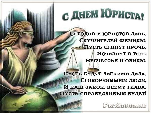 Поздравления ко дню юриста украина