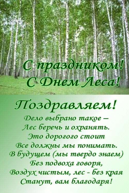 pozdravlenie-s-dnem-lesa-otkritka foto 8