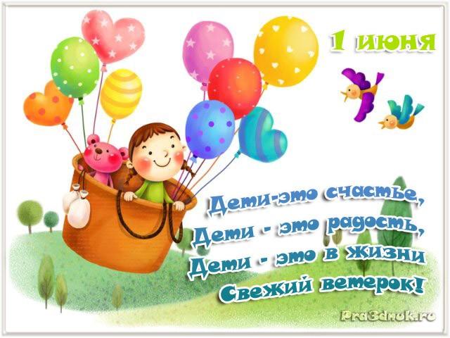 Поздравление с 1 июня день защиты детей в прозе