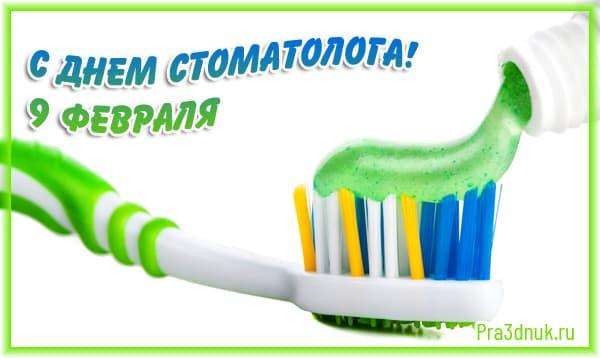 Поздравления и стихи на день стоматолога