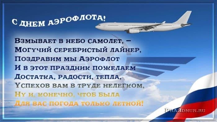 Поздравления с днём воздушного флота