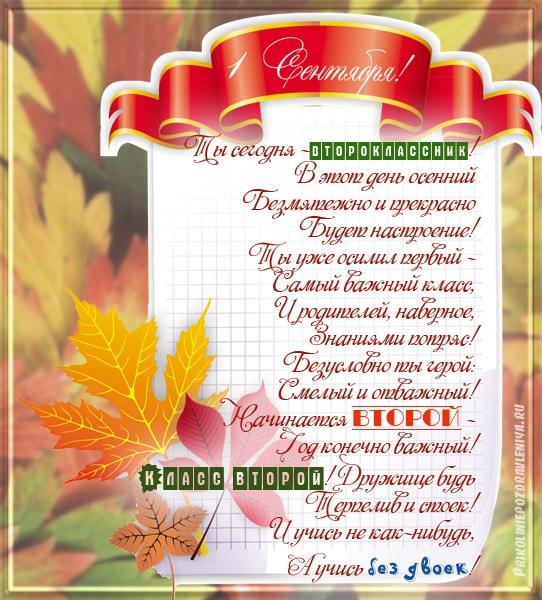 Поздравление с 1 сентября второклассникам