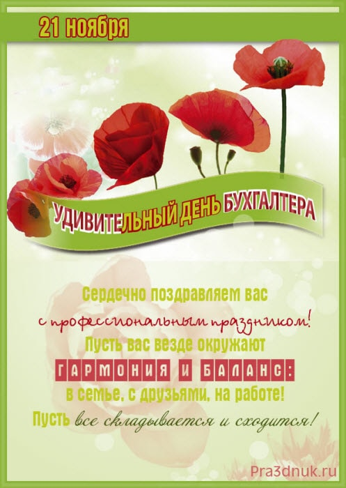 Любовь картинки, открытка 21 ноября день бухгалтера