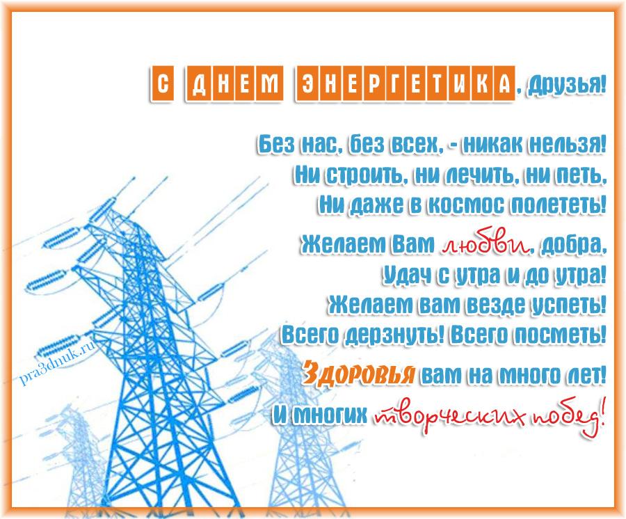 стихи на день энергетика