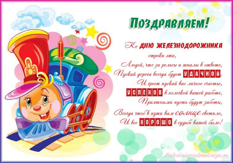 Поздравительные открытки с днем железнодорожника прикольные, ожидании чуда беременность