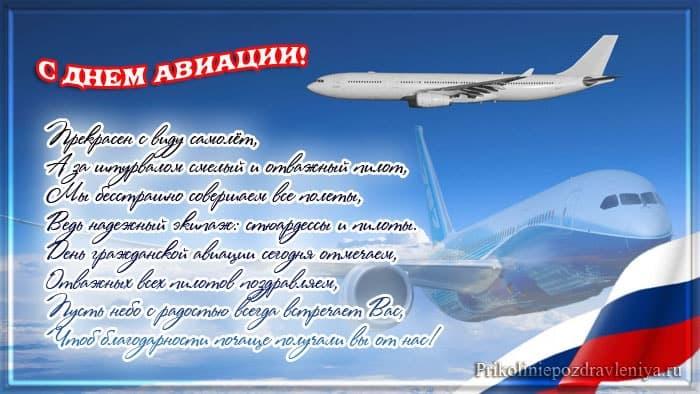 Поздравление с днем авиации прикольное