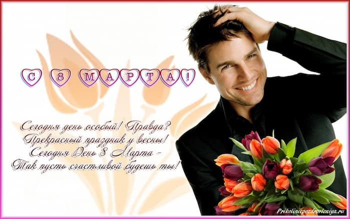 поздравления с днем рождения в день восьмого марта отправили