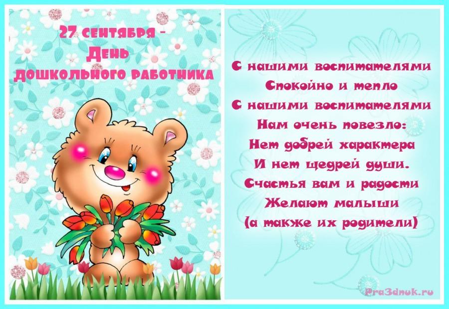 Поздравления в картинках для воспитателя, объемные марта своими