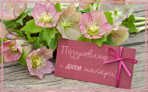 открытка с днем мамы