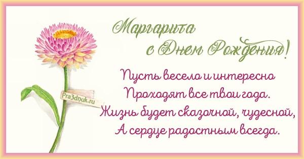 Маргарита день рождения
