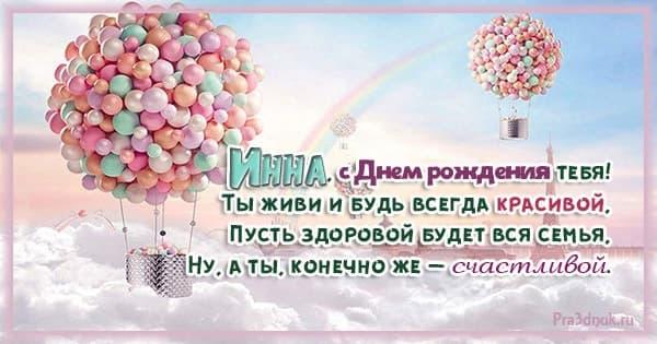 полюбоваться поздравление с днем рождения для подруги инны перепонка между