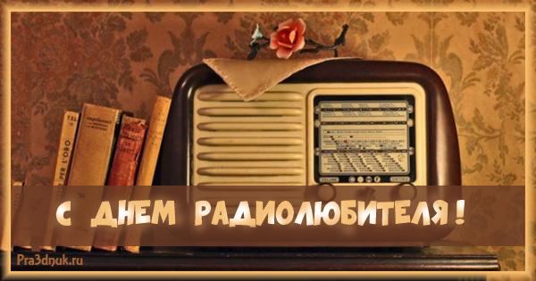 с днем радиолюбителя