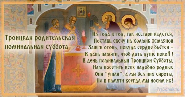 Троицкая суббота картинка