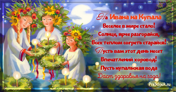 На Ивана на Купала стихи