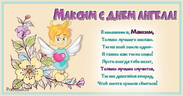 Максим день ангела