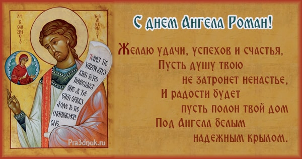 День ангела романа открытки