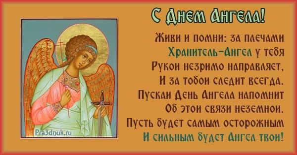 с днем ангела стихи