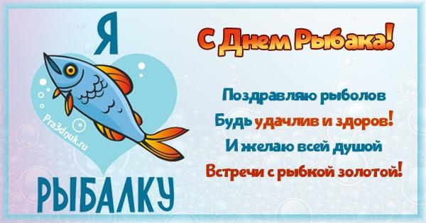 Я люблю рыбалку открытка