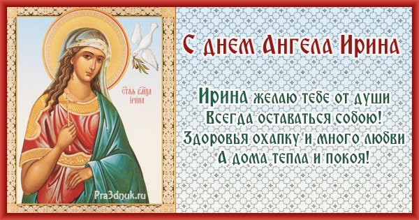 День ангела ирины какого числа