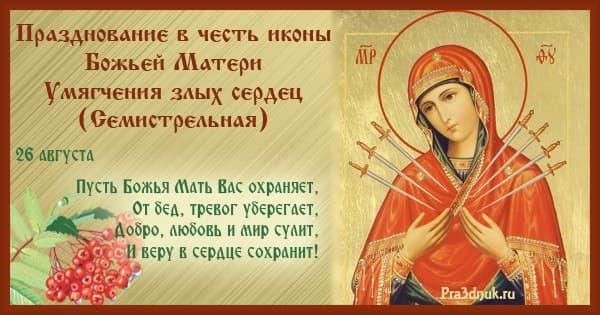 Икона Семистрельная Божья матерь
