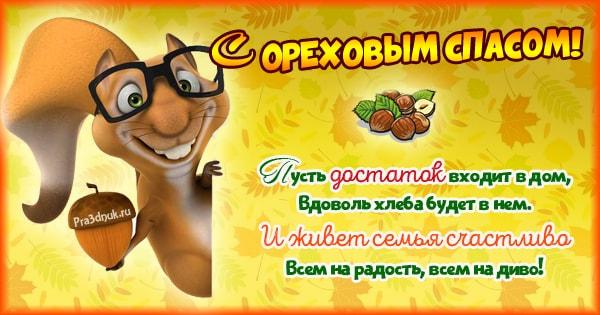Ореховый спас открытка