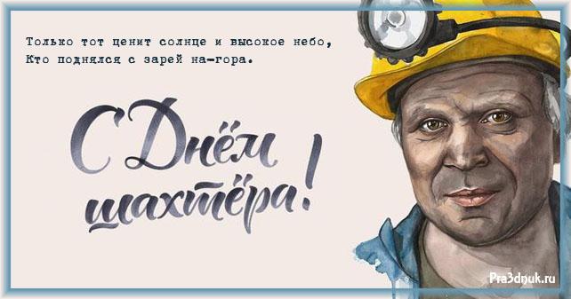 Открытка на день шахтера