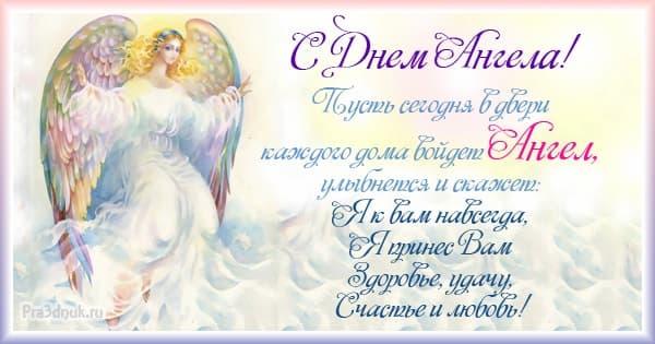 ангела вам