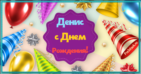 Денис с днем рождения открытки красивые