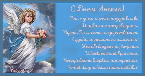 Стихи на день ангела