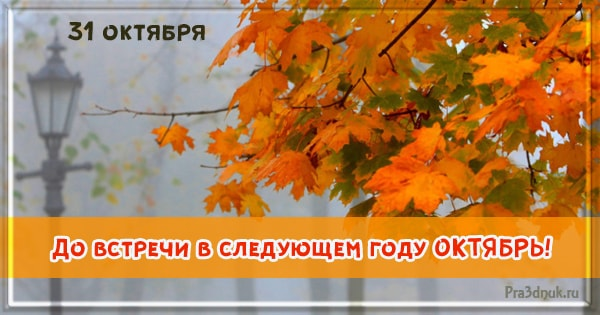 Последний день октября
