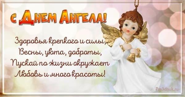 стихи с днем ангела
