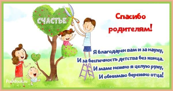 Сверкающие праздником, благодарность родителям открытка