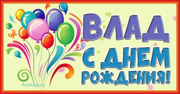 открытки с днем рождения владислав цветы годеции часто
