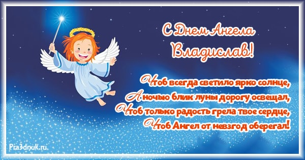 С днем ангела владислава открытки, рождество христово