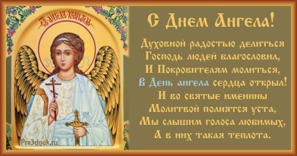 С днем ангела по церковному
