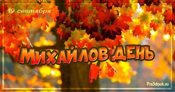 Михайлов день 19 сентября