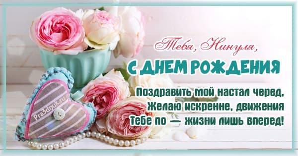 День рождения Нина стихи