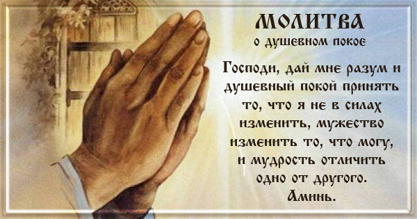Молитва текст